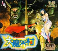 Ghouls PC Japan