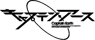 File:Captain Earth logo.png