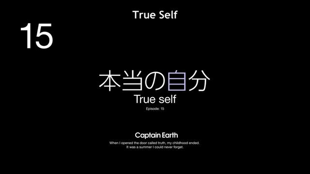 File:Episode 15 - True Self - Title Slate.png