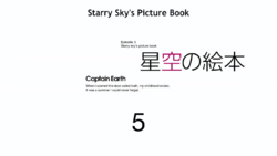 Episode 5 - Starry Sky's Picture Book - Title Slate