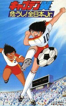 Captain Tsubasa Ayaushi! Zen Nihon Jr. (1985 Movie)