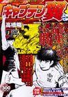 2003 Jump Remix 30 Mezase V3!! Zenkoku Chugakusei Soccer Taikai Hen 10