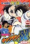 2009 Jump Remix 03 Shogakusei Hen 3