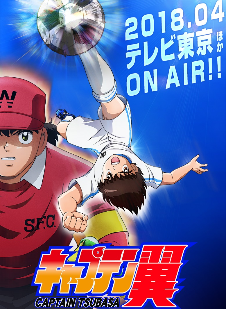 Image result for captain tsubasa 2018