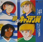 Shin Captain Tsubasa LD 08
