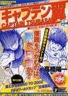 2002 Jump Remix 09 Tai Hyuga Zenkoku Taikai Kessho Hen 4