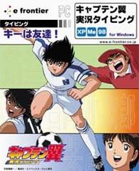 Captain Tsubasa Jikkyo Typing (PC) boxart
