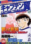 2001 Jump Remix 02 Tai Wakabayashi Taikosen Hen 2