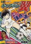 2009 Jump Remix 04 Shogakusei Hen 4