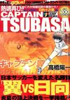 2004 Jump Remix Wide Ban 2 Shogakusei Hen Sp 2