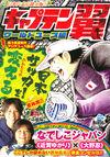2012 Shueisha Jump Remix World Youth Hen 2