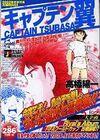 2001 Jump Remix 06 Tai Misugi Zenkoku Taikai Junkessho Hen 3