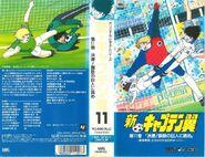 Shin Captain Tsubasa VHS 11 jacket