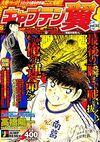 2003 Jump Remix 32 Mezase V3!! Zenkoku Chugakusei Soccer Taikai Hen 12