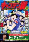 2006 Jump Remix Kanzenban 14