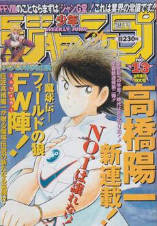 Weekly Shonen Jump 1999 13