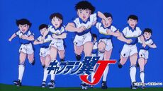 Captain Tsubasa J banner