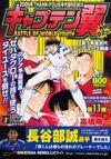 2006 Jump Remix Kanzenban 11