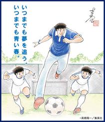 Captain Tsubasa Father's Day 2018 Sogo & Seibu promo