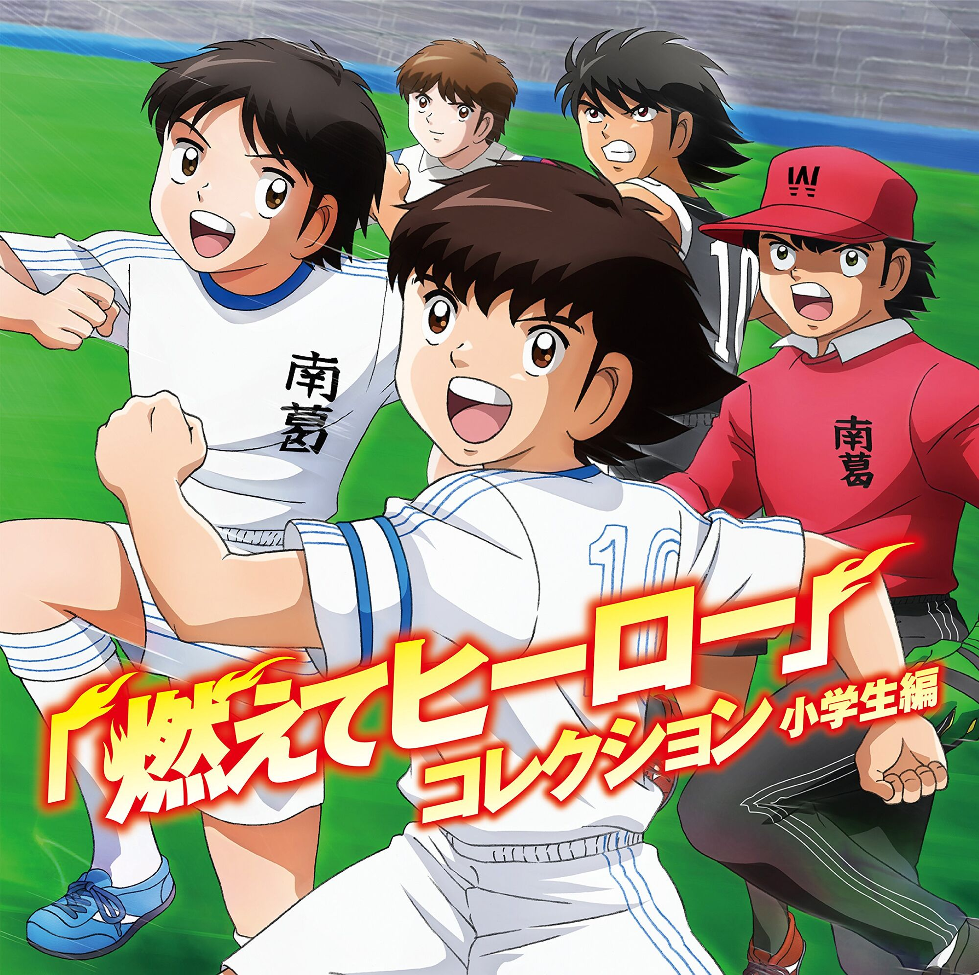 Moete Hero Collection: Shogakusei Hen