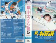Shin Captain Tsubasa VHS 05 jacket