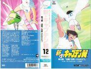 Shin Captain Tsubasa VHS 12 jacket