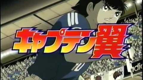 Captain Tsubasa Road to 2002 Opening 2 japonés