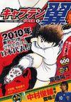 2009 Jump Remix 01 Shogakusei Hen 1