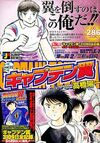 2003 Jump Remix 22 Mezase V3!! Zenkoku Chugakusei Soccer Taikai Hen 2
