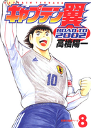 Road to 2002 vol 08