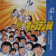 Shin Captain Tsubasa LD 07