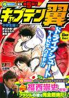 2014 Jump Remix 5 Chugakusei Hen 2