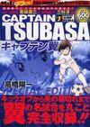 2004 Jump Remix Wide Ban 1 Shogakusei Hen Sp 1