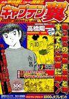 2003 Jump Remix 27 Mezase V3!! Zenkoku Chugakusei Soccer Taikai Hen 7