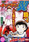 2009 Jump Remix 05 Shogakusei Hen 5