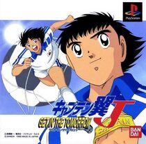 Aoi and Tsubasa - Get In The Tomorrow (Game) (2)