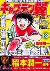 2006 Jump Remix Kanzenban 04