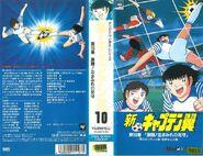 Shin Captain Tsubasa VHS 10 jacket