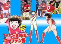 Maradona Tsubasa red uniform (1984) 1