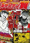 2003 Jump Remix 31 Mezase V3!! Zenkoku Chugakusei Soccer Taikai Hen 11