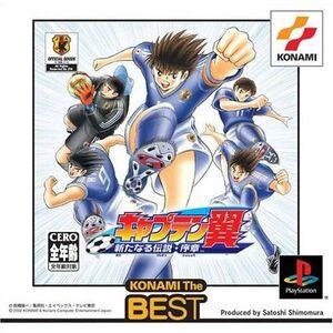 Captain Tsubasa Aratenaru Densetsu Josho (PSX) Konami The Best front