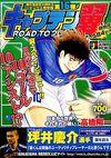 2006 Jump Remix Kanzenban 16