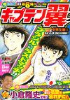 2014 Jump Remix 6 Chugakusei Hen 3