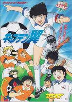 Captain Tsubasa Saikyo no Teki! Holanda Youth JSAT95 brochure