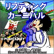 Captain Tsubasa Mini-game img01