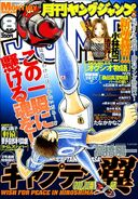 Monthly Young Jump 2008 08
