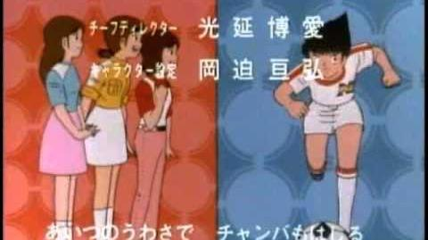 1983 Captain Tsubasa Opening 2 Moete Hero Takemoto Takayuki CKR 0D923CB7