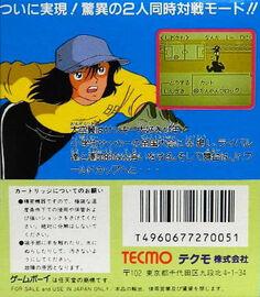 Captain Tsubasa VS (GB) back