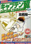 2001 Jump Remix 01 Tai Wakabayashi Taikosen Hen 1