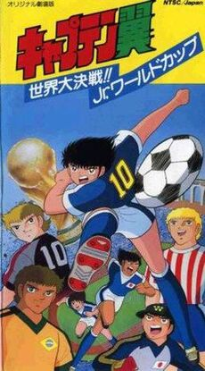Captain Tsubasa Sekai Daikessen!! Jr. World Cup (1986, Movie)